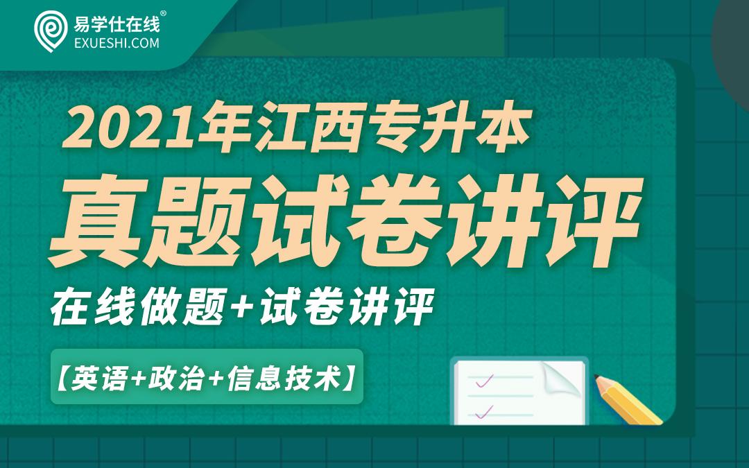 【电子题库+视频解析】江西专升本2021年真题试卷(英语+政治+信息技术)