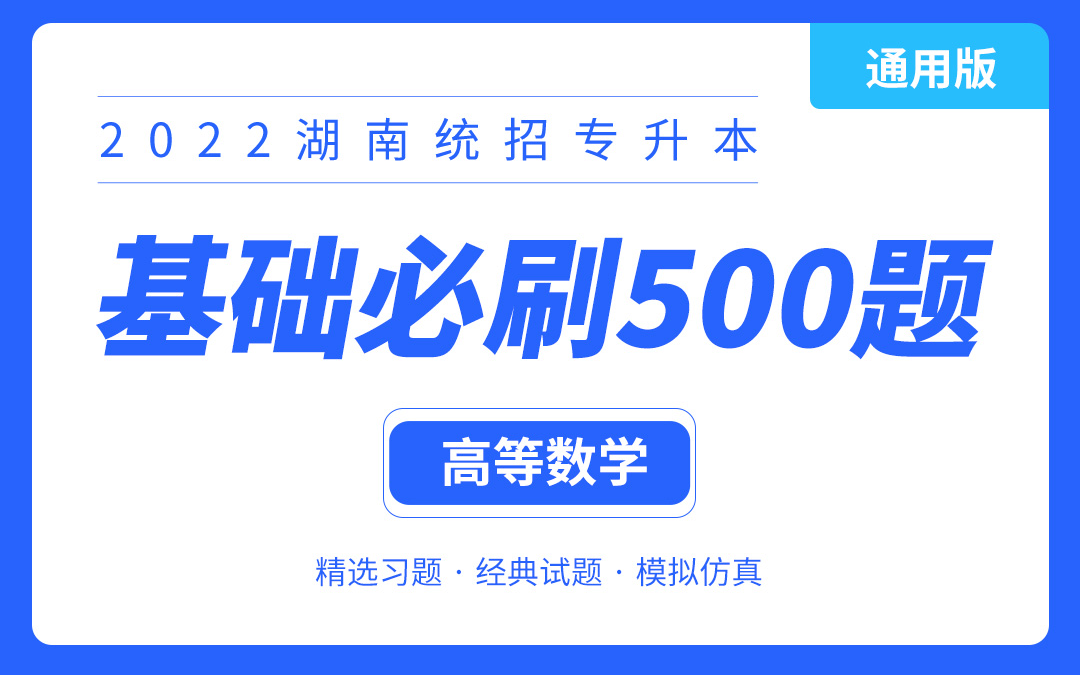 【电子题库】2022湖南专升本基础必刷500题(高等数学)