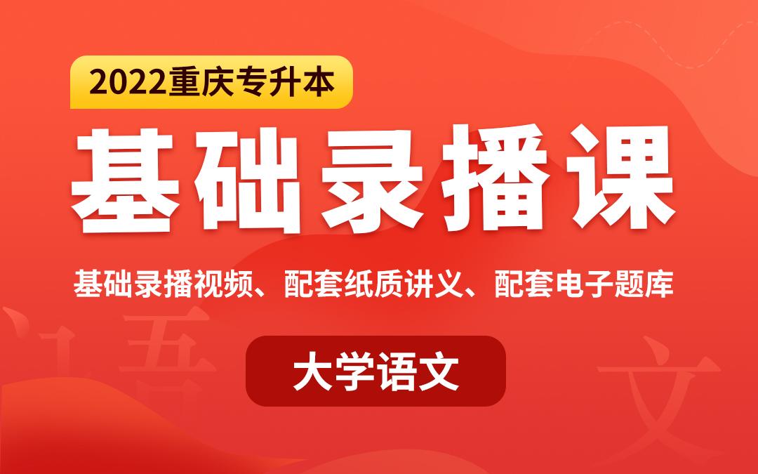 【预售】2022重庆专升本基础录播课(大学语文)