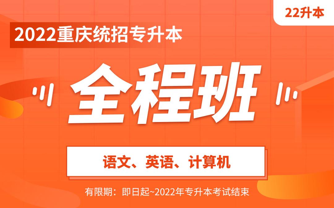 【预售】2022重庆专升本全程班(文科)【大一大二专享】