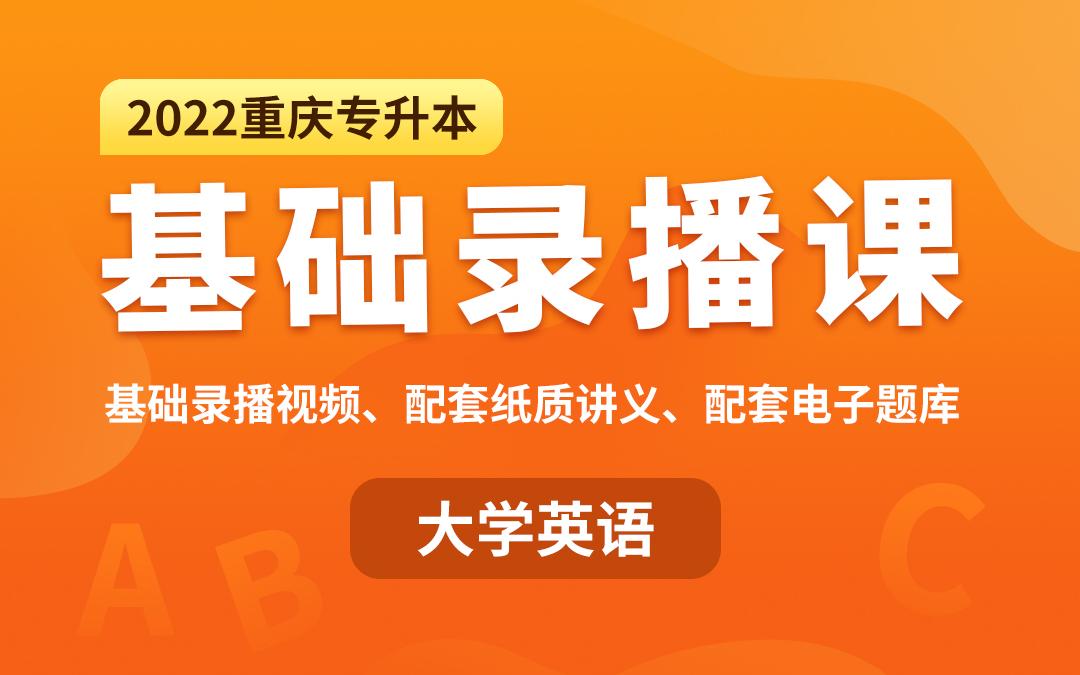 【预售】2022重庆专升本基础录播课(大学英语)