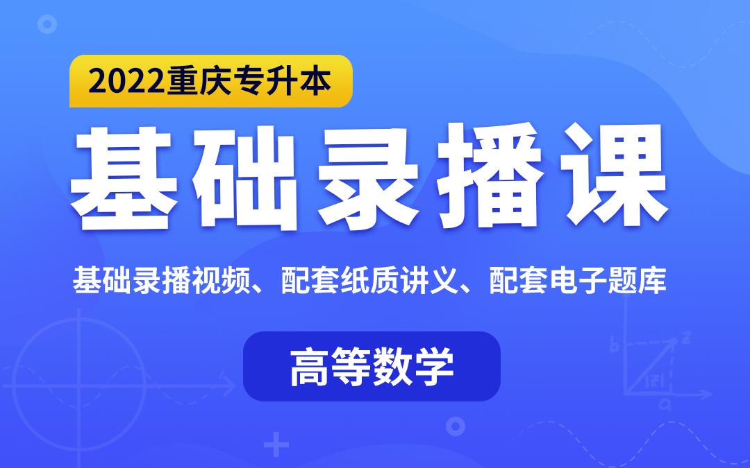 【预售】2022重庆专升本基础录播课(高等数学)
