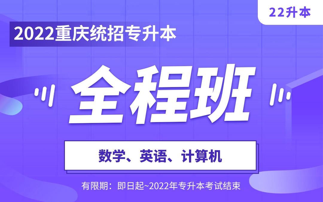 【预售】2022重庆专升本全程班(理科)【大一大二专享】