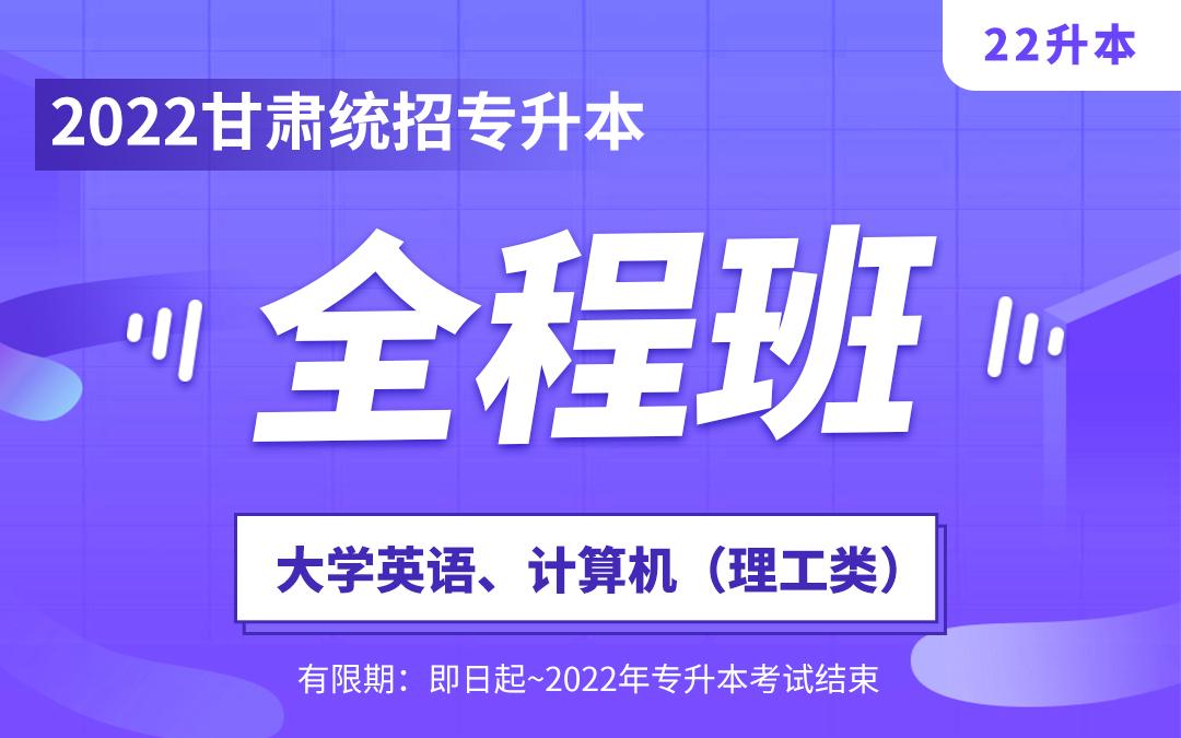 【预售】2022甘肃专升本全程班(英语+计算机理工农医类)