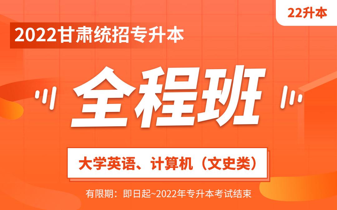 【预售】2022甘肃专升本全程班(英语+计算机文史财经类)