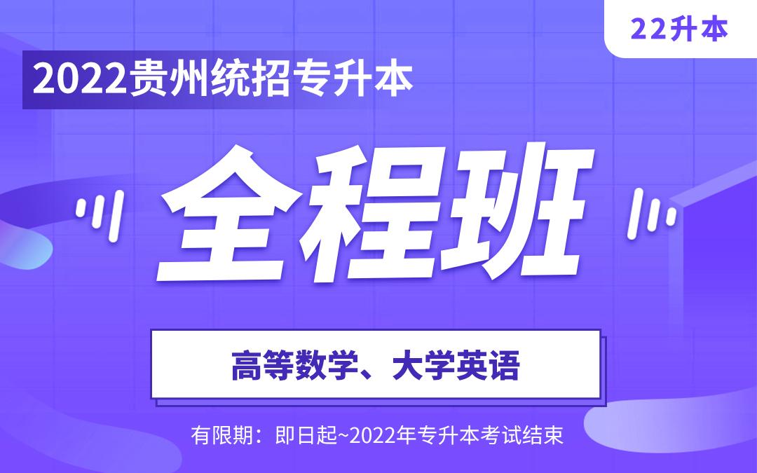 【预售】2022贵州专升本全程班(理科)【大一大二专享】