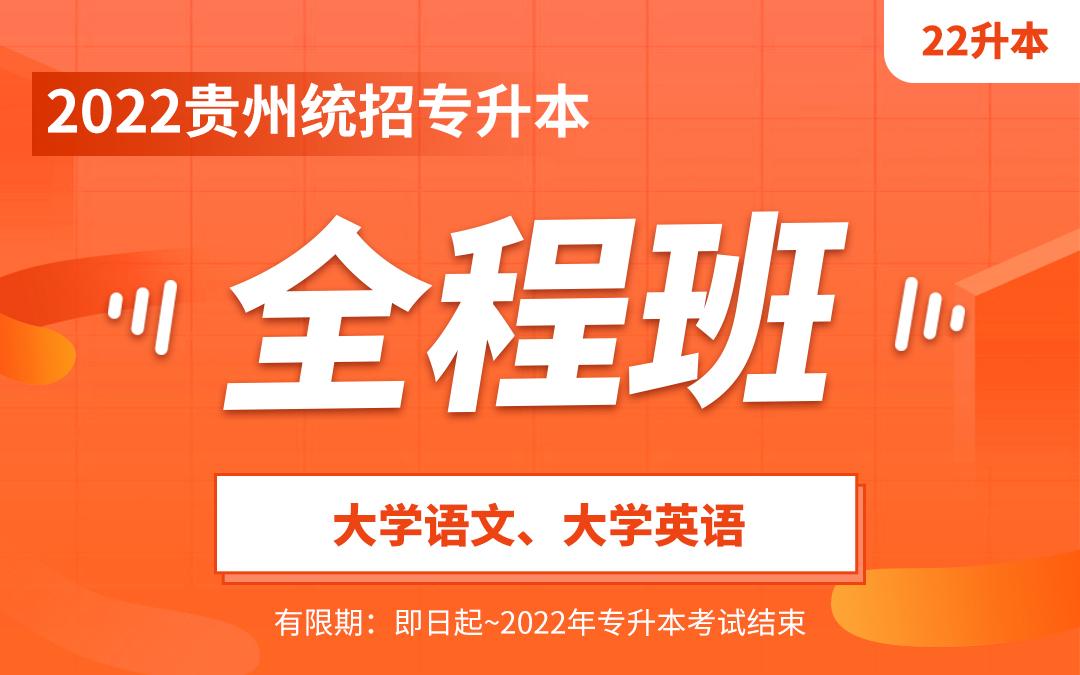 【预售】2022贵州专升本全程班(文科)【大一大二专享】