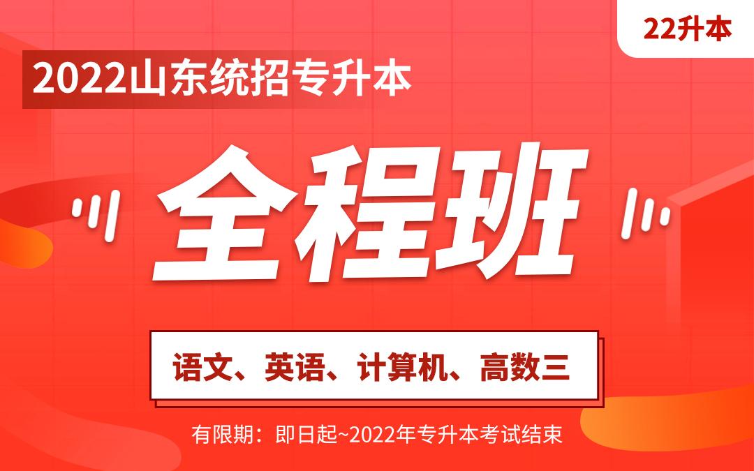 【预售】2022山东专升本全程班(高数三+英语+语文+计算机)【大一大二专享】