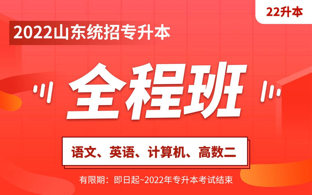 【预售】2022山东专升本全程班(高数二+英语+语文+计算机)【大一大二专享】