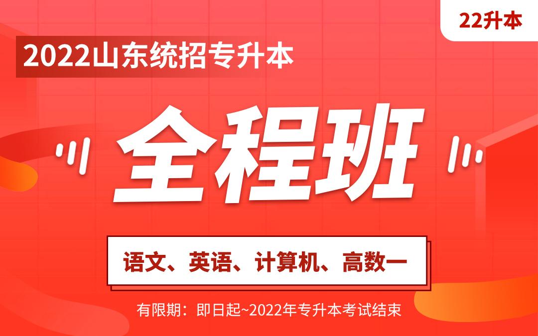 【预售】2022山东专升本全程班(高数一+英语+语文+计算机)【大一大二专享】