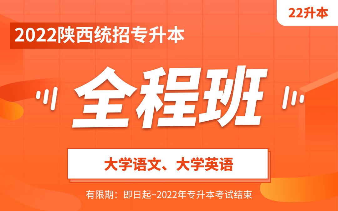 【预售】2022陕西专升本全程班(文科)【大一大二专享】