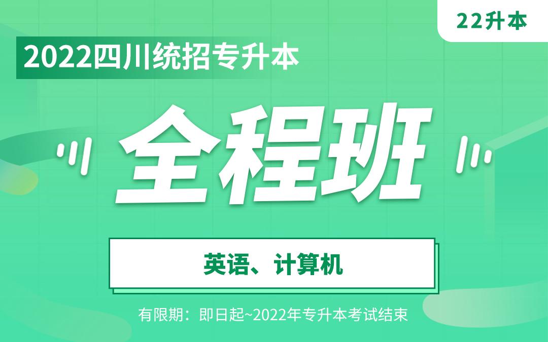 【预售】2022四川专升本全程班(英语+计算机)【大一大二专享】
