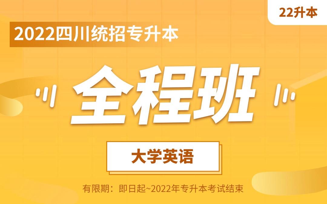 【预售】2022四川专升本全程班(大学英语)【大一大二专享】