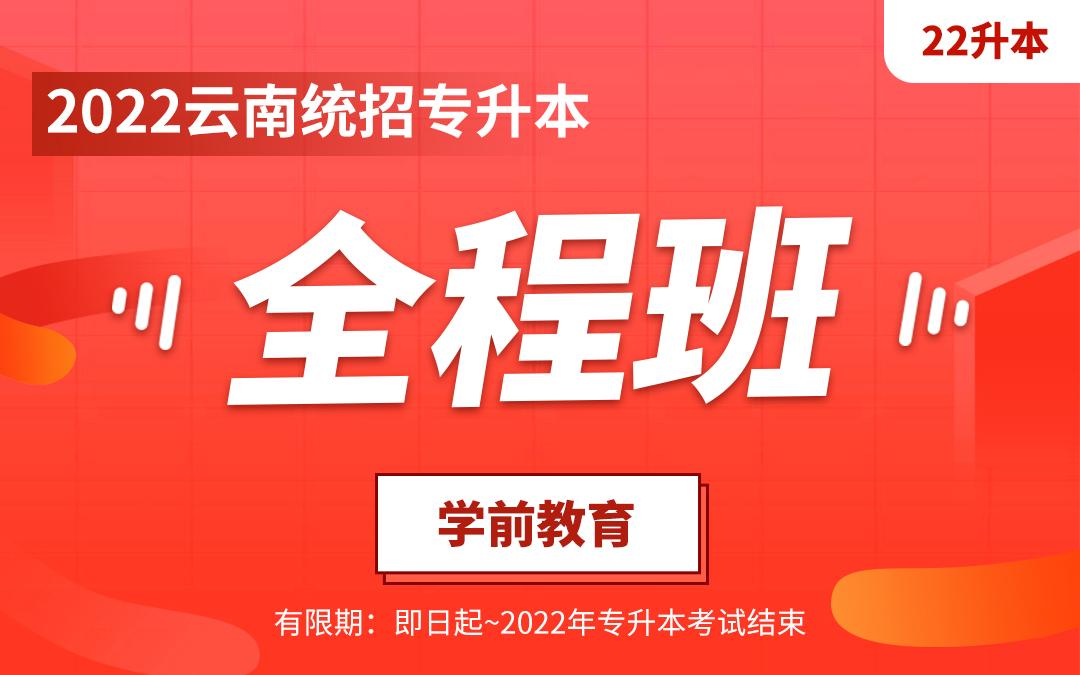 2022云南专升本全程班(学前教育)【专业课】