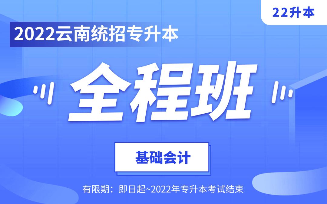 2022云南专升本全程班(基础会计)【专业课】