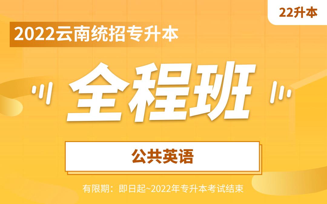 【预售】2022云南专升本全程班(公共英语)