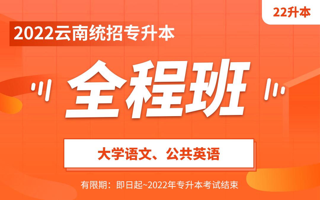 【预售】2022云南专升本全程班(大学语文+公共英语)【大一大二专享】