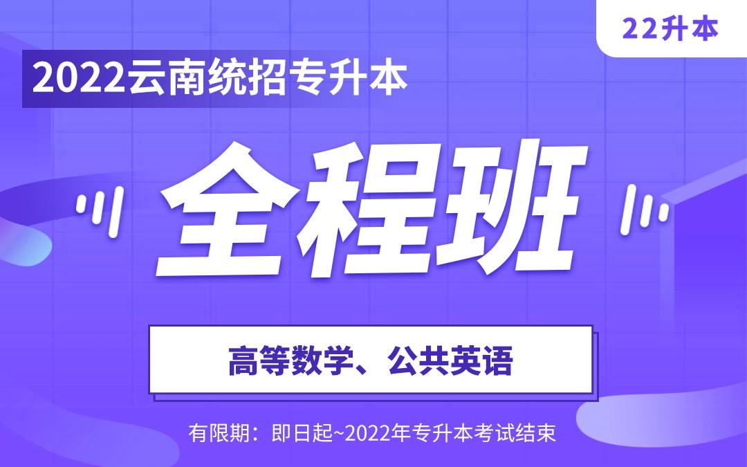 【预售】2022云南专升本全程班(高等数学+公共英语)【大一大二专享】