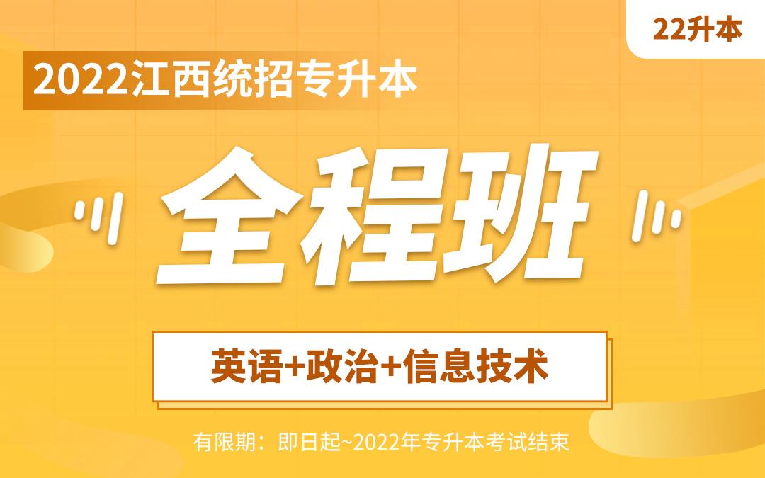 【预售特惠】2022江西专升本全程班(英语+信息技术+政治)【大一大二专享】