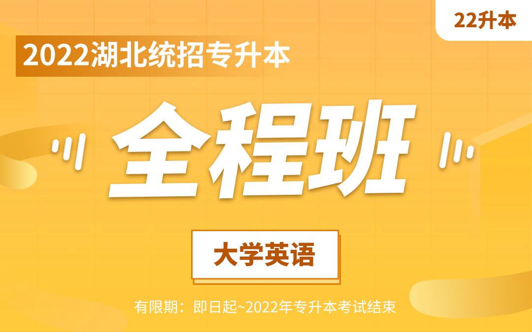 【预售特惠】2022湖北专升本全程班(大学英语)【大一大二专享】