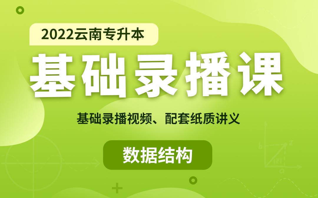 2022云南专升本基础录播课(数据结构)【专业课】