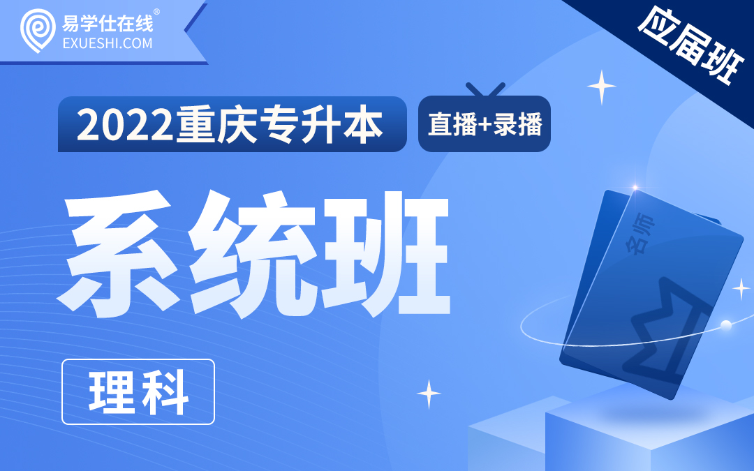 【上新】【应届班】2022重庆专升本系统班(理科)