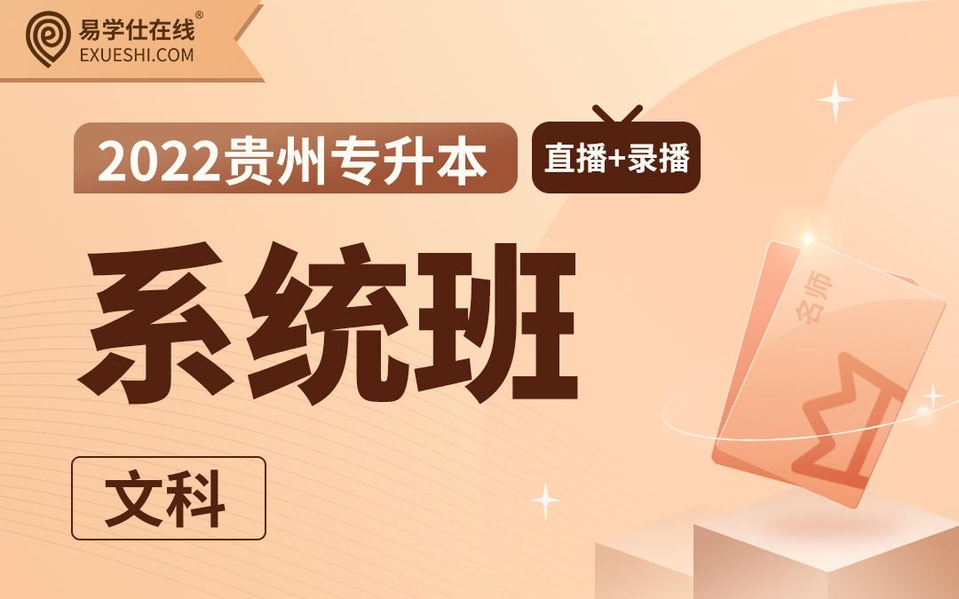 【上新】【应届班】2022贵州专升本系统班(文科)