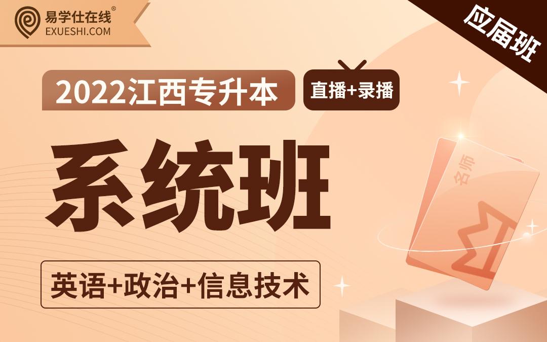 【预售】2022江西专升本系统班(英语+政治+信息技术)