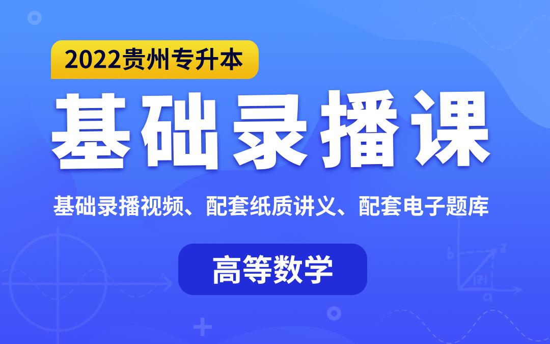【预售】2022贵州专升本基础录播课(高等数学)