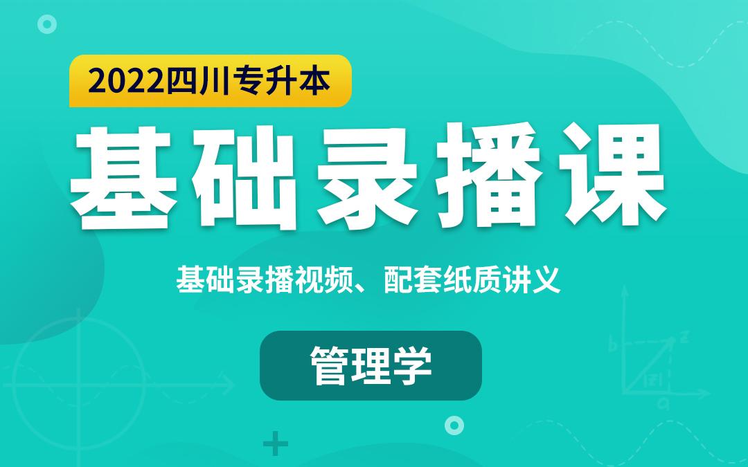 【预售】2022四川专升本基础录播课(管理学)专业课