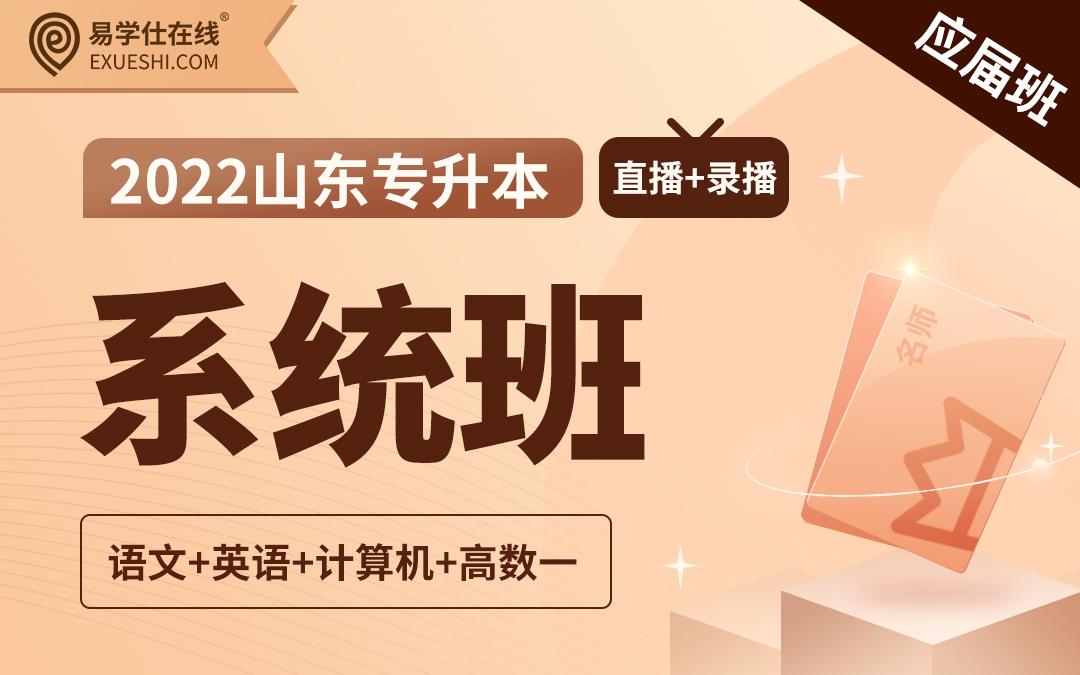 【上新】【应届班】2022山东专升本系统班(语文+英语+计算机+高数一)