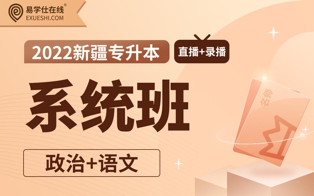 【预售】2022新疆专升本系统班(语文+政治)