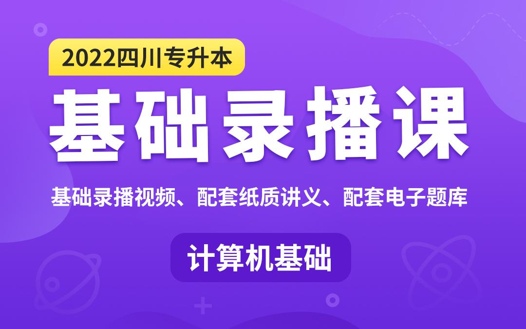 【预售特惠】2022四川专升本基础录播课(计算机)视频陆续更新