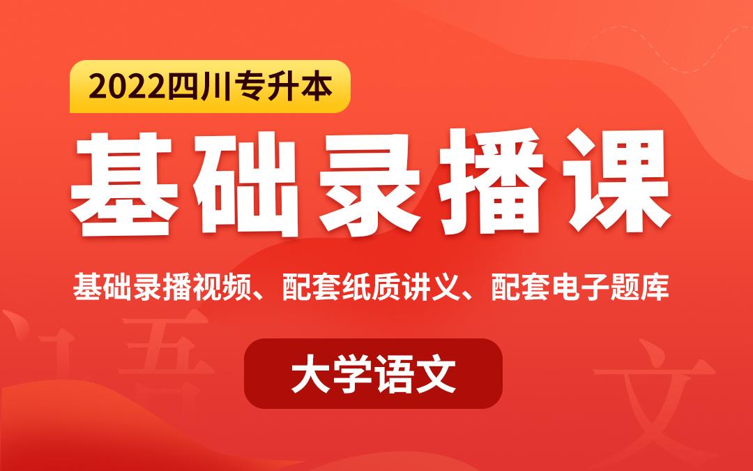 【预售特惠】2022四川专升本基础录播课(大学语文)视频陆续更新
