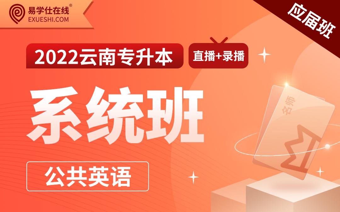 【上新】【应届班】2022云南专升本系统班(公共英语)