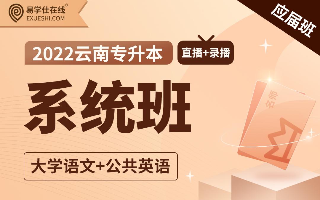 【上新】【应届班】2022云南专升本系统班(文科)