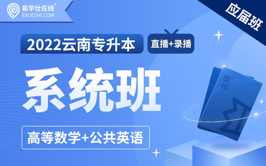【上新】【应届班】2022云南专升本系统班(理科)