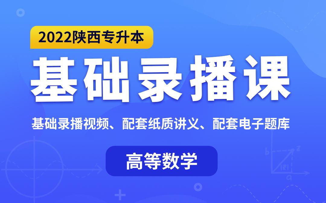 【预售】2022宁夏专升本基础录播讲课(高等数学)