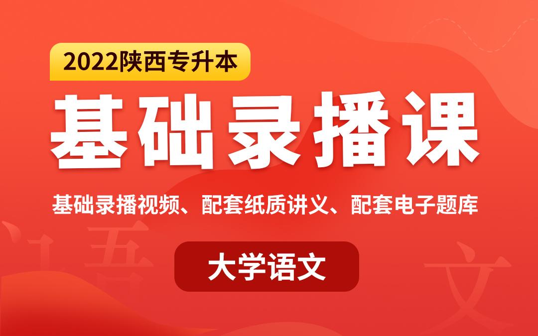 【预售】2022宁夏专升本基础录播课(大学语文)