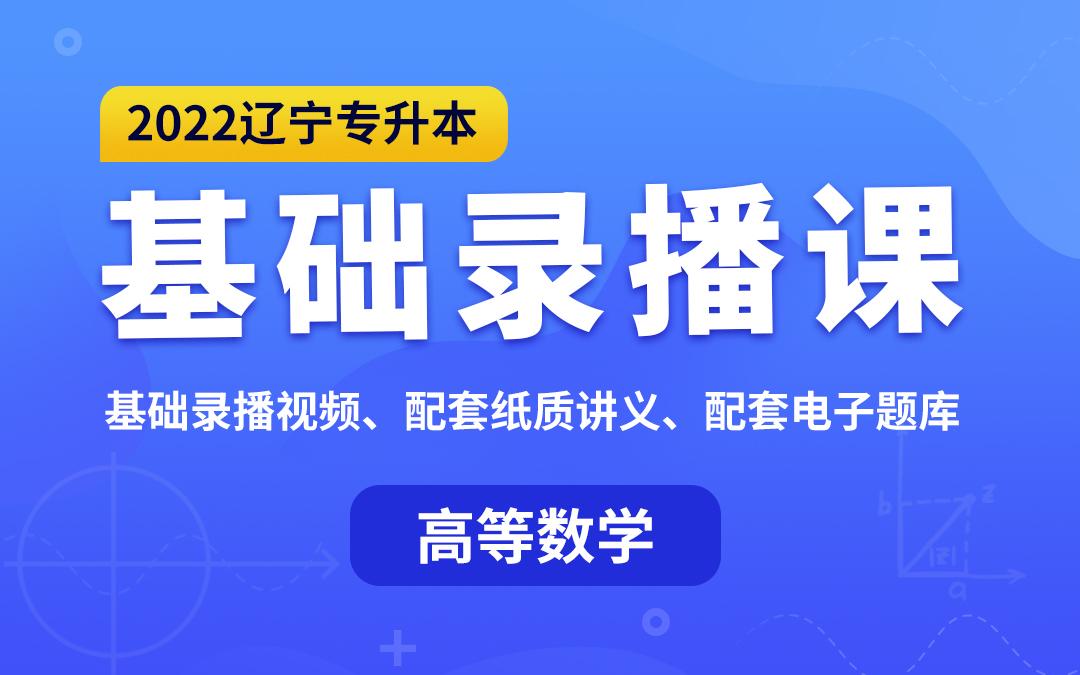 【预售特惠】2022辽宁专升本基础录播课(高等数学)(视频陆续更新)
