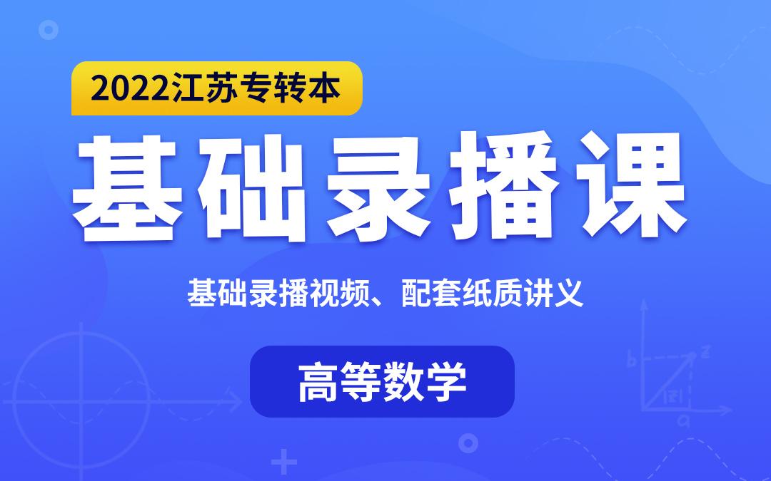 【预售】2022江苏专转本基础录播课(高等数学)【视频陆续更新】