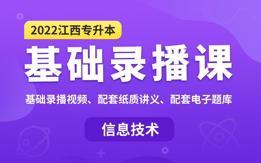【预售特惠】2022江西专升本基础录播课(信息技术)
