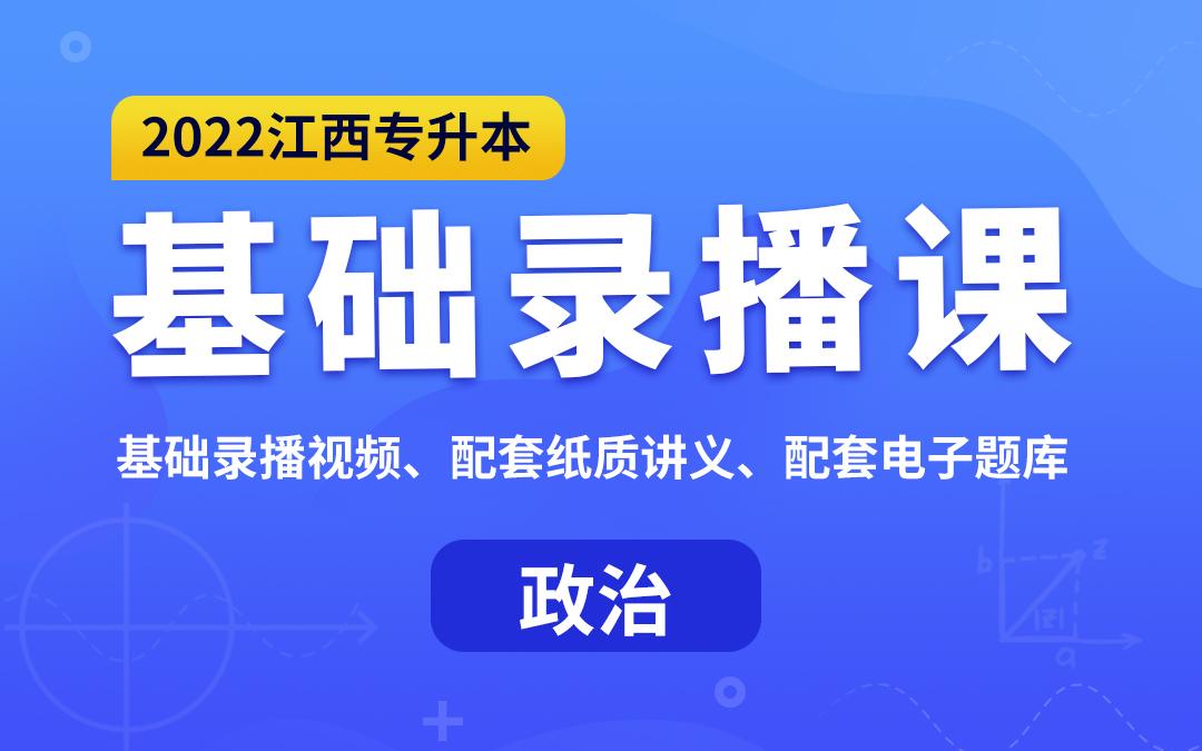 【预售特惠】2022江西专升本基础录播课(政治)(视频陆续更新)