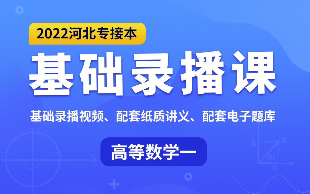 【预售特惠】2022河北专接本基础录播课(高等数学一)视频陆续更新