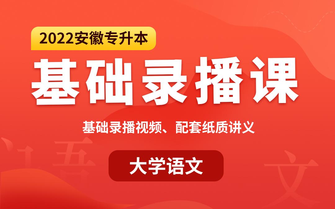 【预售】2022安徽专升本基础录播课(大学语文)