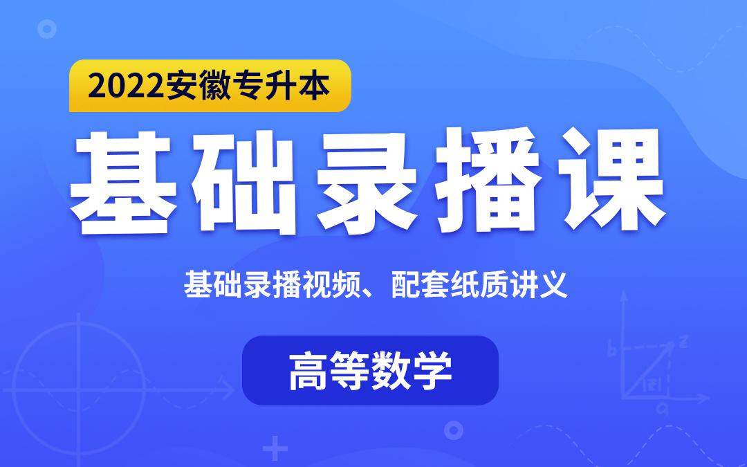 【预售】2022安徽专升本基础录播课(高等数学)