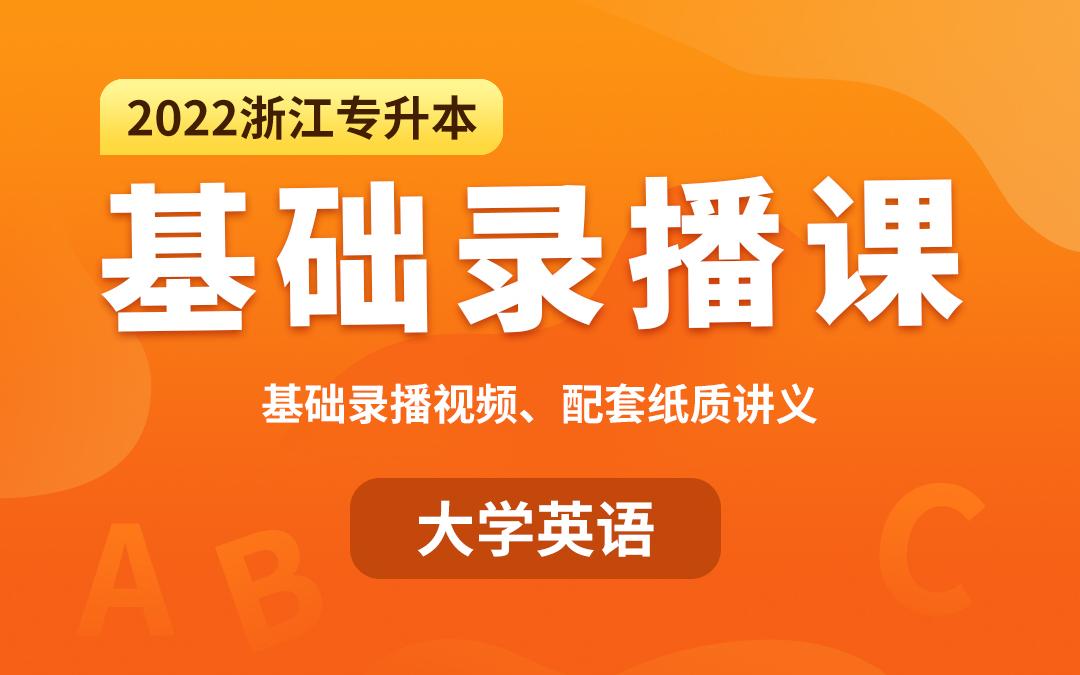 【预售】2022浙江专升本基础录播课(大学英语)视频陆续更新