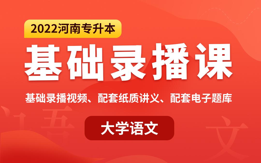 【预售特惠】2022河南专升本基础录播课(大学语文)(视频陆续更新)
