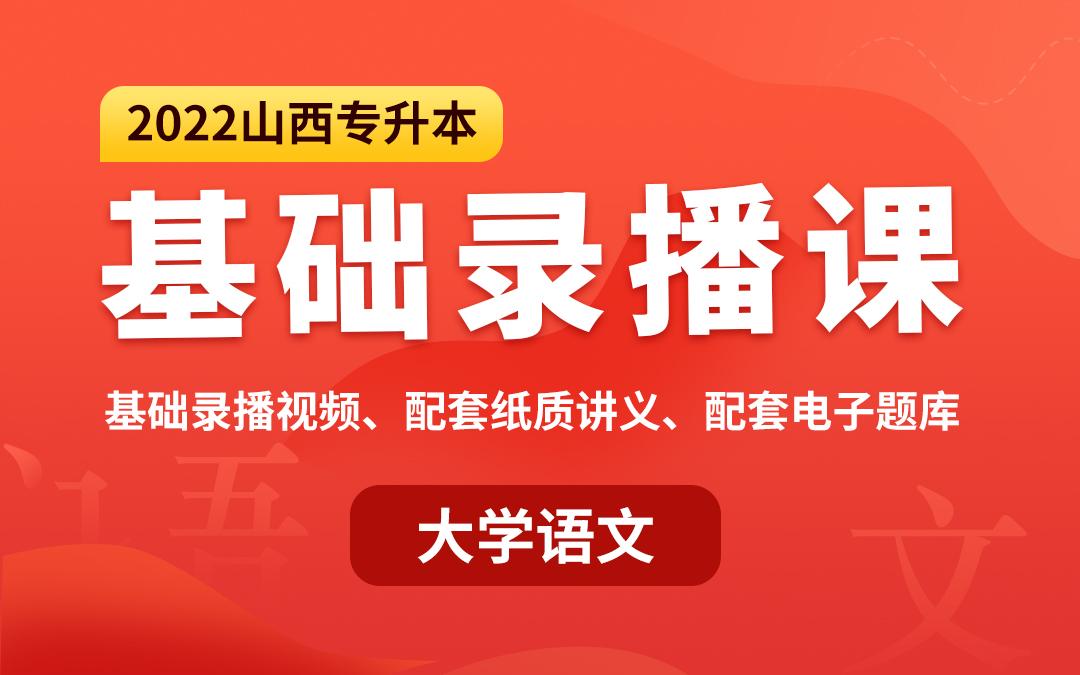 【预售特惠】2022山西专升本基础录播课(大学语文)(视频陆续更新)