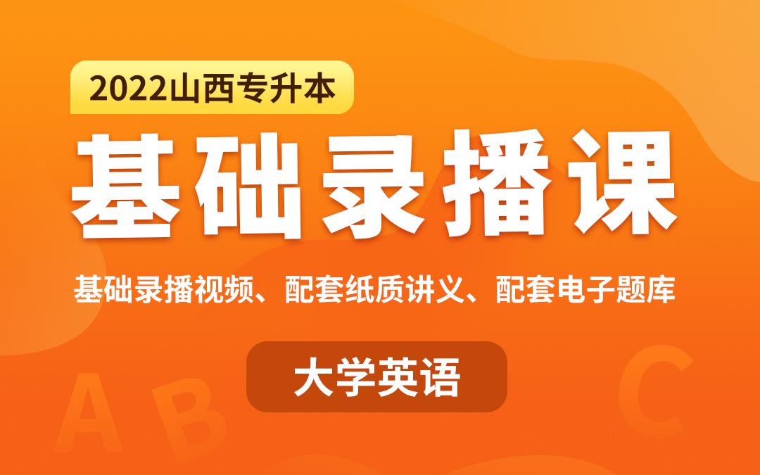 【预售特惠】2022山西专升本基础录播课(大学英语)(视频陆续更新)